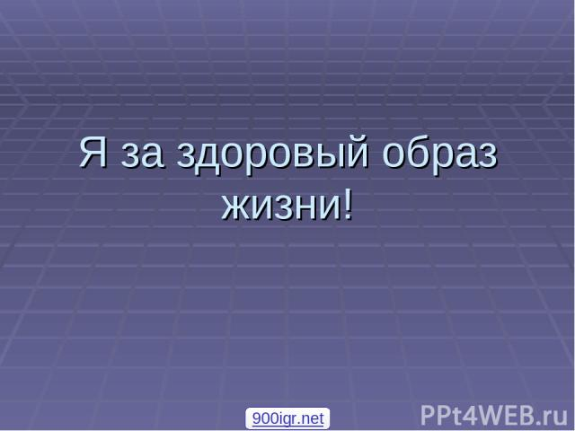 Я за здоровый образ жизни! 900igr.net
