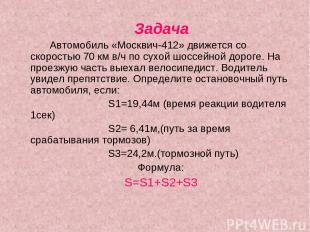 Задача Автомобиль «Москвич-412» движется со скоростью 70 км в/ч по сухой шоссейн