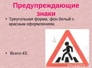 Предупреждающие знаки Треугольная форма, фон белый с красным оформлением. Всего-