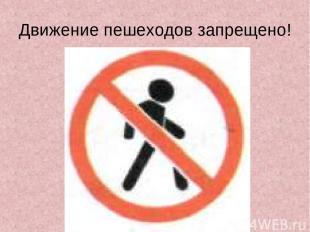 Движение пешеходов запрещено!