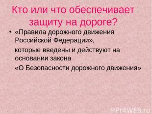 Кто или что обеспечивает защиту на дороге? «Правила дорожного движения Российско