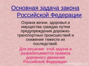 Основная задача закона Российской Федерации Охрана жизни, здоровья и имущества г
