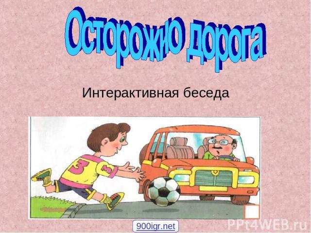 Интерактивная беседа 900igr.net