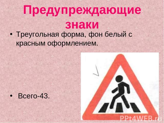 Предупреждающие знаки Треугольная форма, фон белый с красным оформлением. Всего-43.