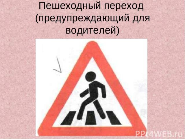 Пешеходный переход (предупреждающий для водителей)