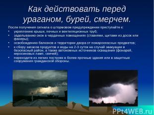 Как действовать перед ураганом, бурей, смерчем. После получения сигнала о штормо