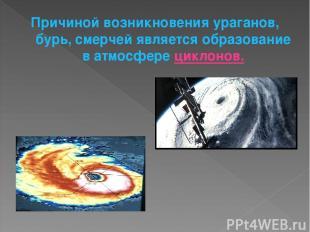 Причиной возникновения ураганов, бурь, смерчей является образование в атмосфере