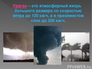 Ураган – это атмосферный вихрь большого размера со скоростью ветра до 120 км/ч,