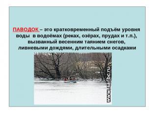 ПАВОДОК – это кратковременный подъём уровня воды в водоёмах (реках, озёрах, пруд