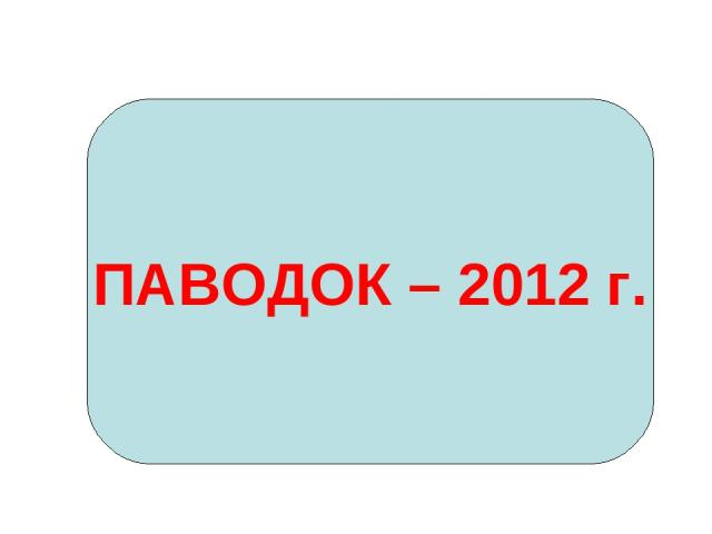 ПАВОДОК – 2012 г.