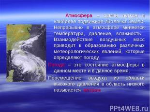 Атмосфера – самая легкая и наиболее подвижная оболочка Земли. Непрерывно в атмос