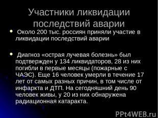 Участники ликвидации последствий аварии Около 200 тыс. россиян приняли участие в