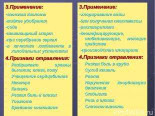 3.Применение: -азотная кислота -жидкие удобрения -сода -нашатырный спирт -при се