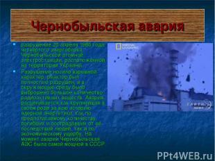 Чернобыльская авария разрушение 26 апреля 1986 года четвёртого энергоблока Черно