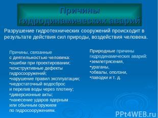 Причины гидродинамических аварий Природные причины гидродинамических аварий: зем