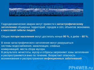 Последствия гидродинамических аварий Гидродинамические аварии могут привести к к