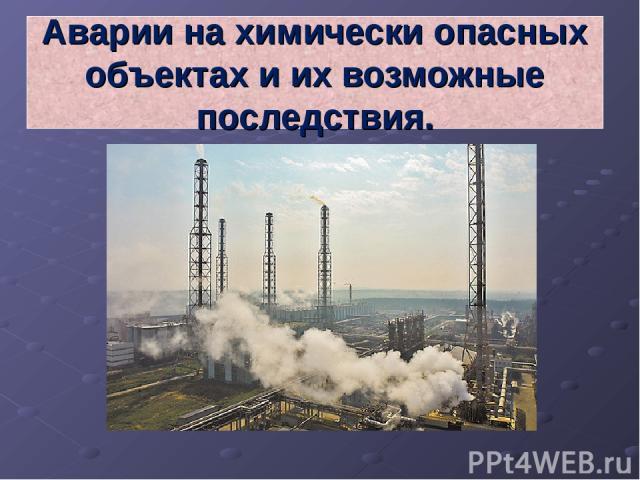 Аварии на химически опасных объектах и их возможные последствия.