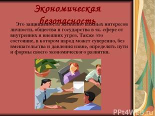 Экономическая безопасность Это защищенность жизненно важных интересов личности,