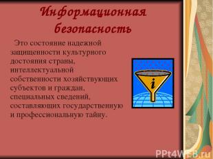 Информационная безопасность Это состояние надежной защищенности культурного дост