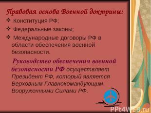 Правовая основа Военной доктрины: Конституция РФ; Федеральные законы; Международ
