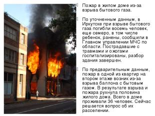 Пожар в жилом доме из-за взрыва бытового газа. По уточненным данным, в Иркутске