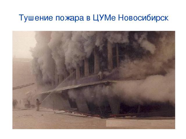 Тушение пожара в ЦУМе Новосибирск