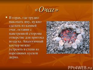 «Очаг» В горах, где трудно выкопать яму, нужно сделать из камней очаг, оставив с
