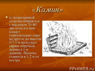 «Камин» (с подветренной стороны вбиваются с наклоном 70-80° два кола и к ним кла