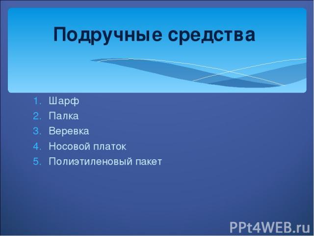 Шарф Палка Веревка Носовой платок Полиэтиленовый пакет Подручные средства