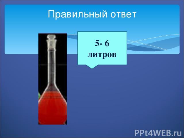 Правильный ответ 5- 6 литров