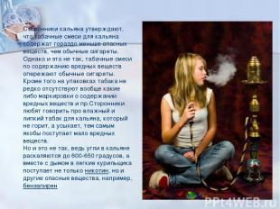 Сторонники кальяна утверждают, что табачные смеси для кальяна содержат гораздо м