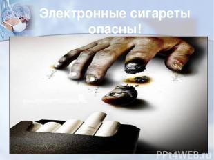 Электронные сигареты опасны!