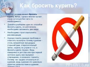 Как бросить курить? Любой человек может бросить курить легко, однако многих пуга