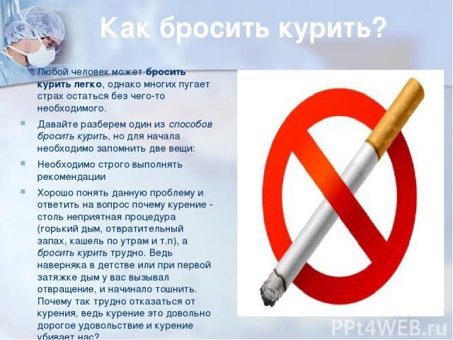 Как бросить курить? Любой человек может бросить курить легко, однако многих пугает страх остаться без чего-то необходимого. Давайте разберем один из способов бросить курить, но для начала необходимо запомнить две вещи: Необходимо строго выполнять ре…