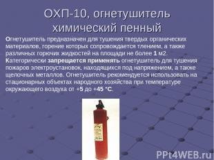 ОХП-10, огнетушитель химический пенный Огнетушитель предназначен для тушения тве