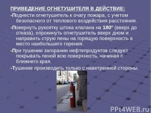 ПРИВЕДЕНИЕ ОГНЕТУШИТЕЛЯ В ДЕЙСТВИЕ: -Поднести огнетушитель к очагу пожара, с уче