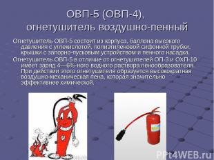 ОВП-5 (ОВП-4), огнетушитель воздушно-пенный Огнетушитель ОВП-5 состоит из корпус