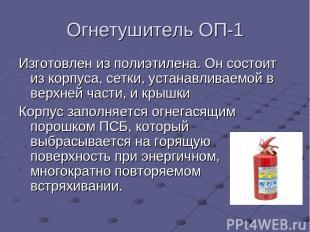 Огнетушитель ОП-1 Изготовлен из полиэтилена. Он состоит из корпуса, сетки, устан