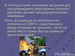 В огнетушителях последних выпусков для предупреждения образования опасного давле