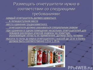 Размещать огнетушители нужно в соответствии со следующими требованиями: -каждый
