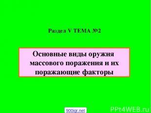 Раздел V ТЕМА №2 Основные виды оружия массового поражения и их поражающие фактор