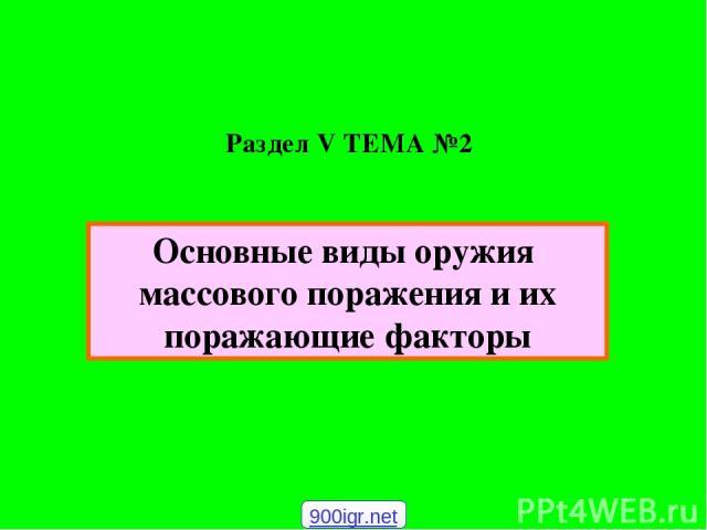 Раздел V ТЕМА №2 Основные виды оружия массового поражения и их поражающие факторы 900igr.net