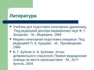Литература Учебник для подготовки санитарных дружинниц Под редакцией доктора мед