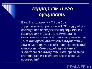 Терроризм и его сущность В ст. 3, гл.1 закона «О борьбе с терроризмом», принятом