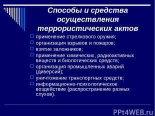 Способы и средства осуществления террористических актов применение стрелкового о