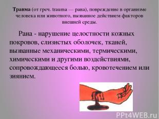 Травма (от греч. trаuma — рана), повреждение в организме человека или животного,