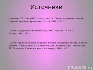 Источники Артюнина Г.П., Гончар Н.Т., Игнатькова С.А. Основы медицинских знаний: