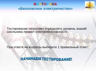 ВИКТОРИНА «Безопасное электричество» Тестирование позволяет определить уровень з