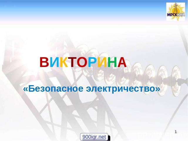 ВИКТОРИНА «Безопасное электричество» * 900igr.net