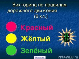 * Викторина по правилам дорожного движения (6 кл.) Красный Жёлтый Зелёный 5klass